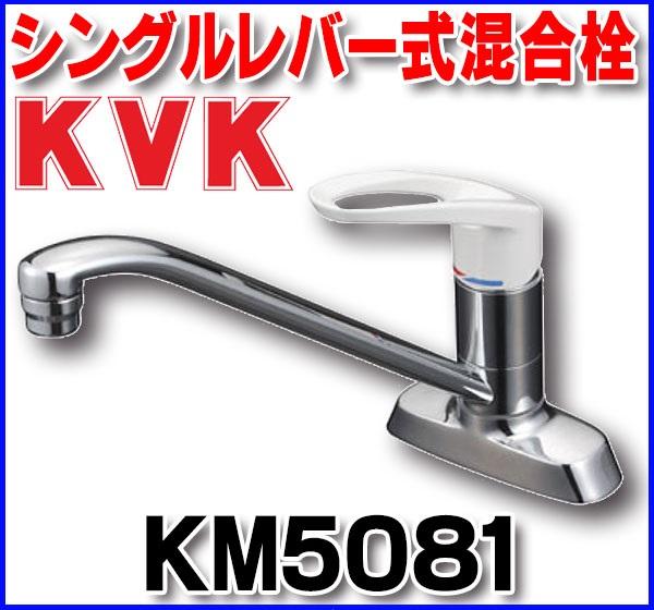 【最安値挑戦中!最大34倍】混合栓 KVK KM5081 流し台用シングルレバー式混合栓