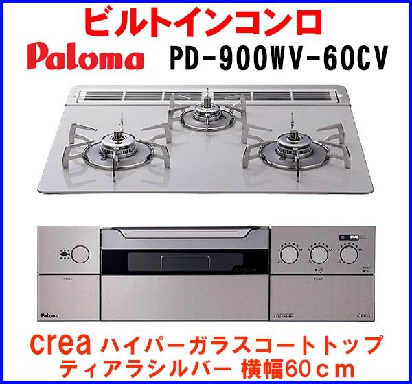 【最安値挑戦中!最大24倍】ビルトインコンロ パロマ PD-900WV-60CV crea ハイパーガラスコートトップ ティアラシルバー 幅60cm