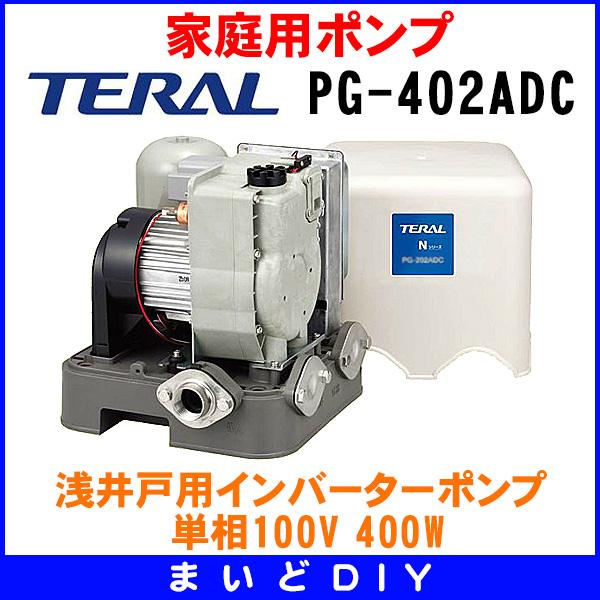【最安値挑戦中!最大23倍】テラル PG-402ADC (旧ナショナル) 浅井戸用インバーターポンプ 単相100V・400W