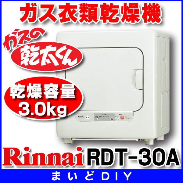 【最安値挑戦中!最大34倍】リンナイ ガス衣類乾燥機 RDT-30A はやい乾太くん ガスコード接続タイプ 乾燥容量3.0kg [■]