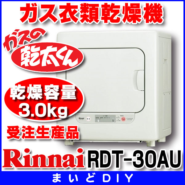 【最安値挑戦中!最大34倍】リンナイ ガス衣類乾燥機 RDT-30AU はやい乾太くん ネジ接続タイプ 乾燥容量3.0kg ※受注生産品 [■§]