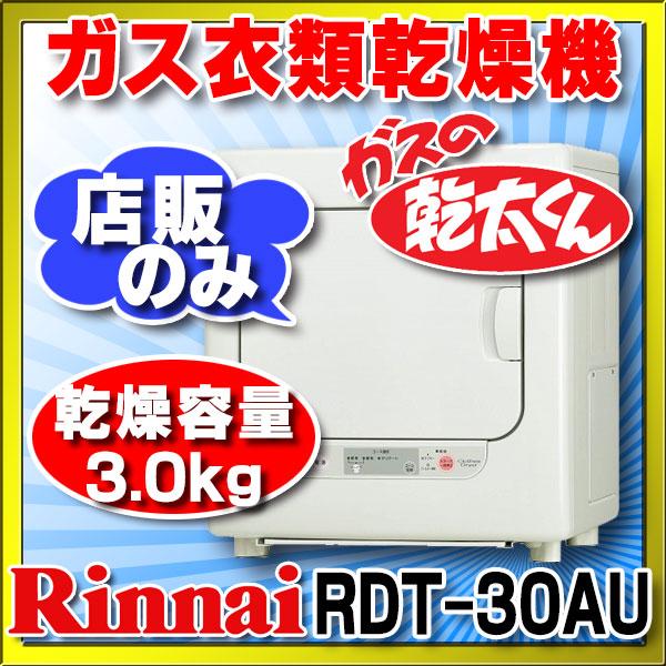 【最安値挑戦中!最大34倍】リンナイ ガス衣類乾燥機 RDT-30AU はやい乾太くん ネジ接続タイプ 乾燥容量3.0kg ※受注生産品 [♪■§【店販】]