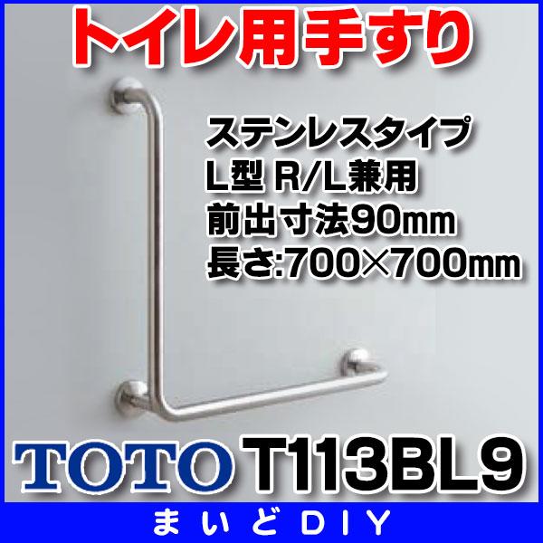 【最安値挑戦中!最大34倍】トイレ用手すり TOTO T113BL9 多用途用 ステンレスタイプ L型 R/L兼用 前出寸法90mm 長さ:700×700mm [■]