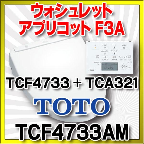 【最安値挑戦中!最大24倍】TOTO ウォシュレットアプリコット F3A 【TCF4733AM】(TCF4733+TCA321) 密結形便器用(右側面レバー)[■]