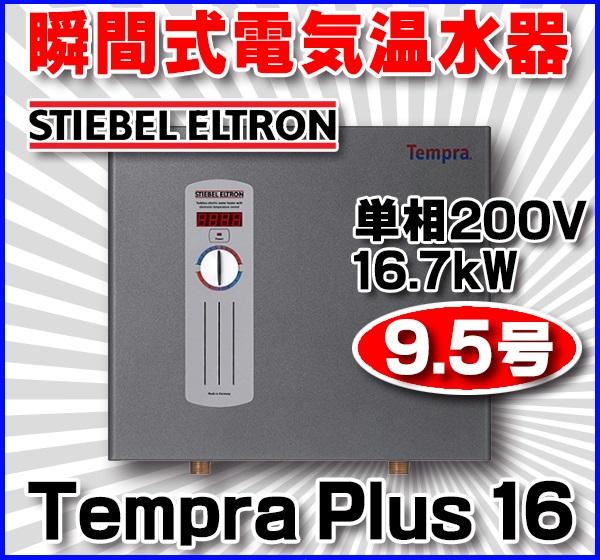 【最安値挑戦中!最大24倍】電気温水器 日本スティーベル 【Tempra Plus 16】 瞬間式電気温水器 単相200V 16.7kW 9.5号 [♪]
