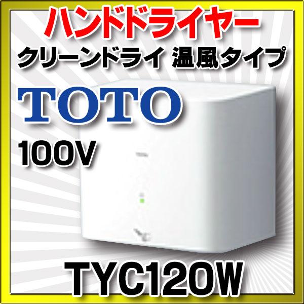 【最安値挑戦中!最大24倍】ハンドドライヤー TOTO TYC120W クリーンドライ 温風タイプ 100V ホワイト [■]