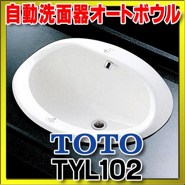 【最安値挑戦中!最大34倍】TOTO 自動洗面器オートボウル TYL102#NW1ホワイト 水・温風タイプ 単水栓 [♪■]