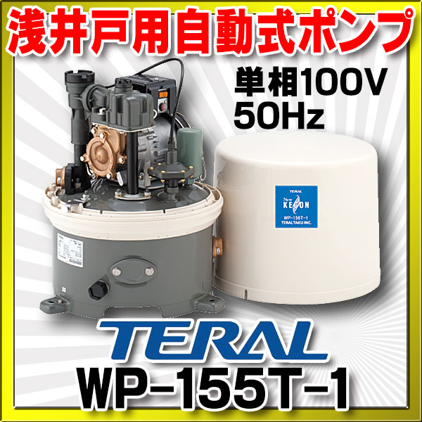 【最安値挑戦中!最大24倍】テラル WP-155T-1 (旧三菱) 浅井戸用自動式ポンプ 単相100V 50Hz