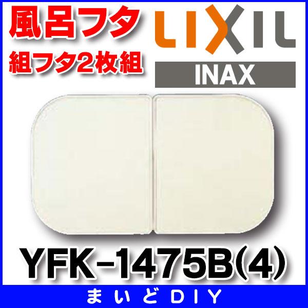 【最安値挑戦中!最大24倍】風呂フタ INAX YFK-1475B(4) 組フタ 2枚組 [□]