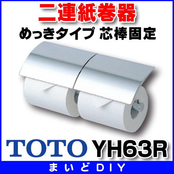 【最安値挑戦中!最大34倍】トイレ関連 TOTO YH63R 二連紙巻器 メタル系 めっきタイプ 芯棒固定 [■]