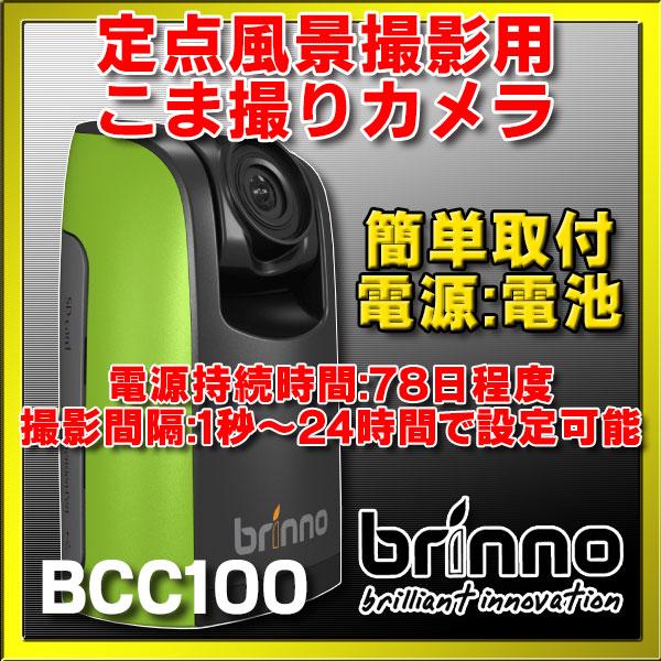 最安値挑戦中 最大34倍 ふるさと割 Brinno ブリンノ BCC100 タイムラプスカメラ 現場撮影用 35%OFF