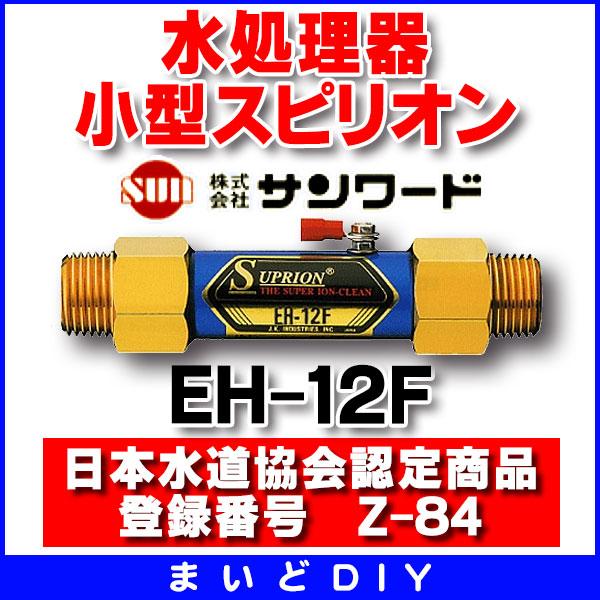 【最安値挑戦中!最大24倍】■ サンワード 無公害水処理器 小型スピリオン【EH-12F】