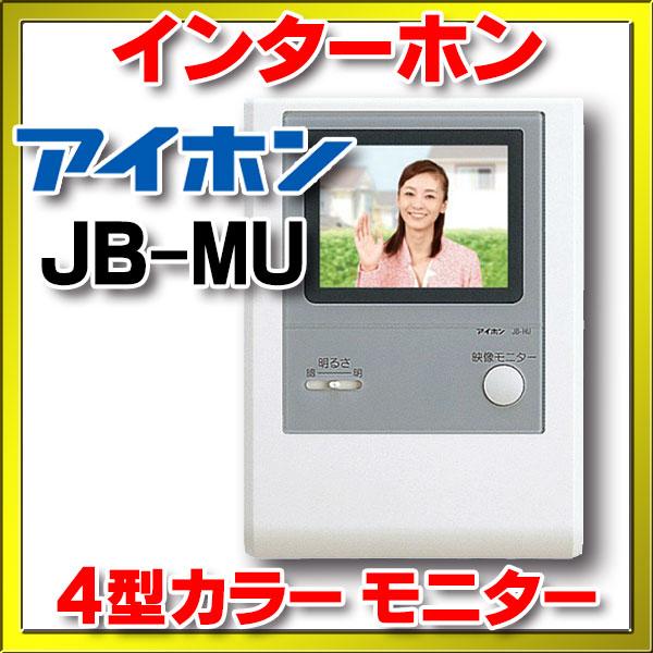 【最安値挑戦中!最大24倍】インターホン アイホン JB-MU 4型カラー モニター [∽]