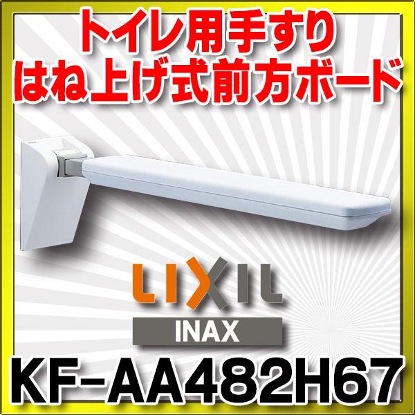 【最安値挑戦中!最大24倍】手すり INAX KF-AA482H67 はね上げ式前方ボード [□]