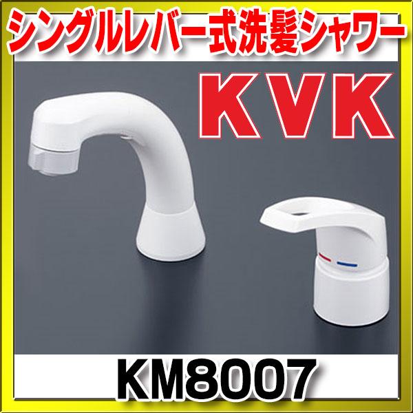 【最安値挑戦中!最大24倍】洗髪シャワー KVK KM8007 シングルレバー式洗髪シャワー