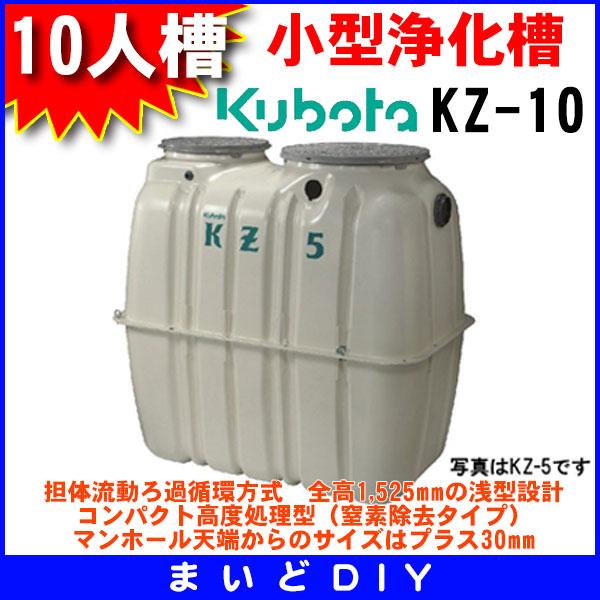 【最安値挑戦中!最大24倍】クボタ KZ-10 小型浄化槽 10人槽 コンパクト高度処理型[◇♪]