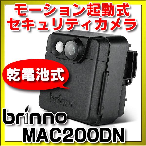 最大34倍 当店2倍 買い回り最大10倍 2020モデル 他 Brinno ブリンノ ダレカ MAC200DN モーション起動セキュリティカメラ 乾電池式 防犯カメラ 定番