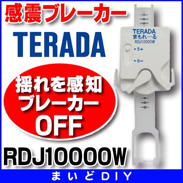 【最安値挑戦中!最大34倍】感震ブレーカー TERADA 【RDJ10000W 500台セット】 まもれーる・感震くん [♪●]