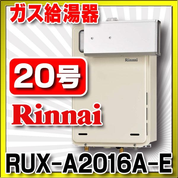 【最安値挑戦中!最大24倍】ガス給湯器 リンナイ RUX-A2016A-E 給湯専用 ユッコ 20号 アルコーブ設置型 15A [≦]