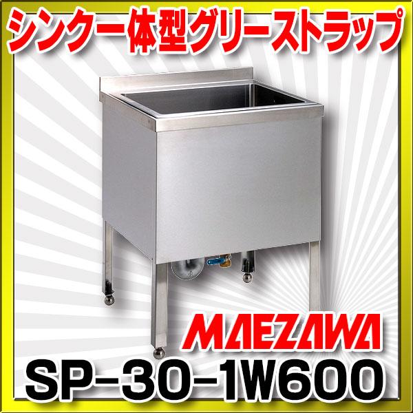 【最安値挑戦中!最大34倍】前澤化成工業 SP-30-1W600 シンク一体型グリーストラップ <セパレップ> [♪]