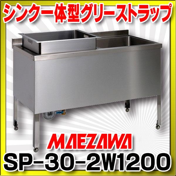 【最安値挑戦中!最大34倍】前澤化成工業 SP-30-2W1200 シンク一体型グリーストラップ <セパレップ> [♪]