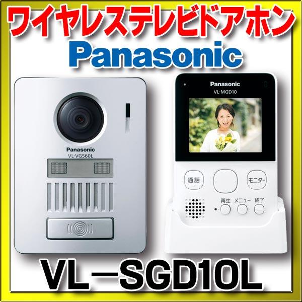 【最安値挑戦中!最大30倍】インターホン パナソニック VL-SGD10L ワイヤレステレビドアホン [■]