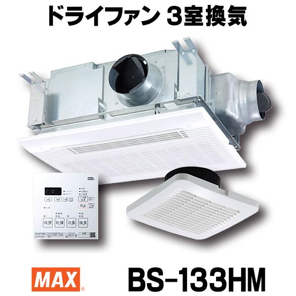 【最安値挑戦中!最大25倍】浴室暖房・換気・乾燥機 マックス BS-133HM 24時間換気機能 3室換気・100V リモコン付属 [■]