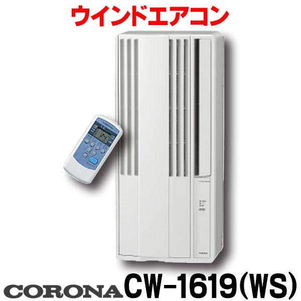 【最安値挑戦中!最大25倍】【在庫あり】ウインドエアコン コロナ CW-1619(WS) 冷房専用6畳用 標準取付枠付 単相100V CW-1619 [☆]