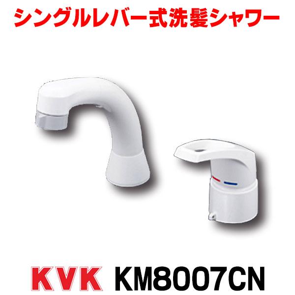 【最安値挑戦中!最大25倍】水栓金具 KVK KM8007CN シングルレバー式洗髪シャワー ヒートン付