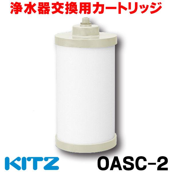 【最安値挑戦中!最大25倍】【在庫あり】浄水器交換用カートリッジ キッツ OASC-2 オアシックス [☆]