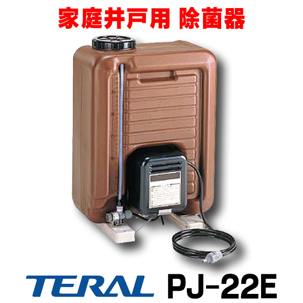 【最安値挑戦中!最大25倍】除菌器 テラル PJ-22E 50Hz/60Hz 家庭井戸用 単相100V