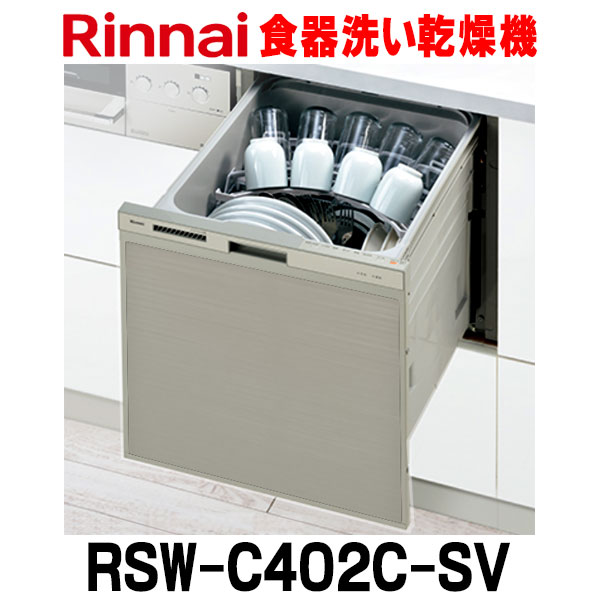 【最安値挑戦中!最大25倍】【在庫あり】食器洗い乾燥機 リンナイ RSW-C402C-SV スライドオープンタイプ シルバー [☆]