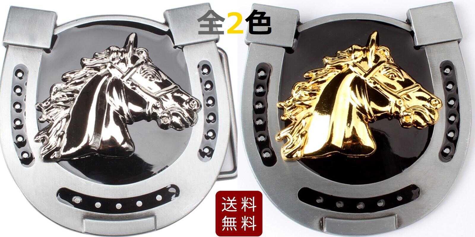 アメリカン 馬 贈答 蹄鉄 バックルのみ 全2色 7.5cmX7.8cm DM便送料無料 完全送料無料 ベルト無し