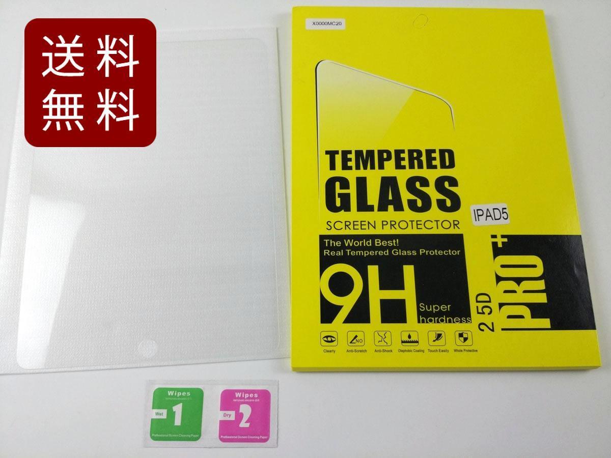 入荷予定 DM便送料無料 ガラスフィルム iPad 第5世代 9.7インチ 即納最大半額