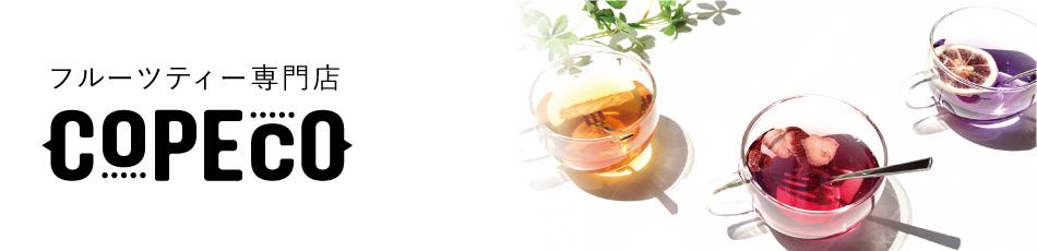 フルーツティー専門店・COPECO:国産ドライフルーツを使った砂糖・香料不使用のフルーツティー専門店