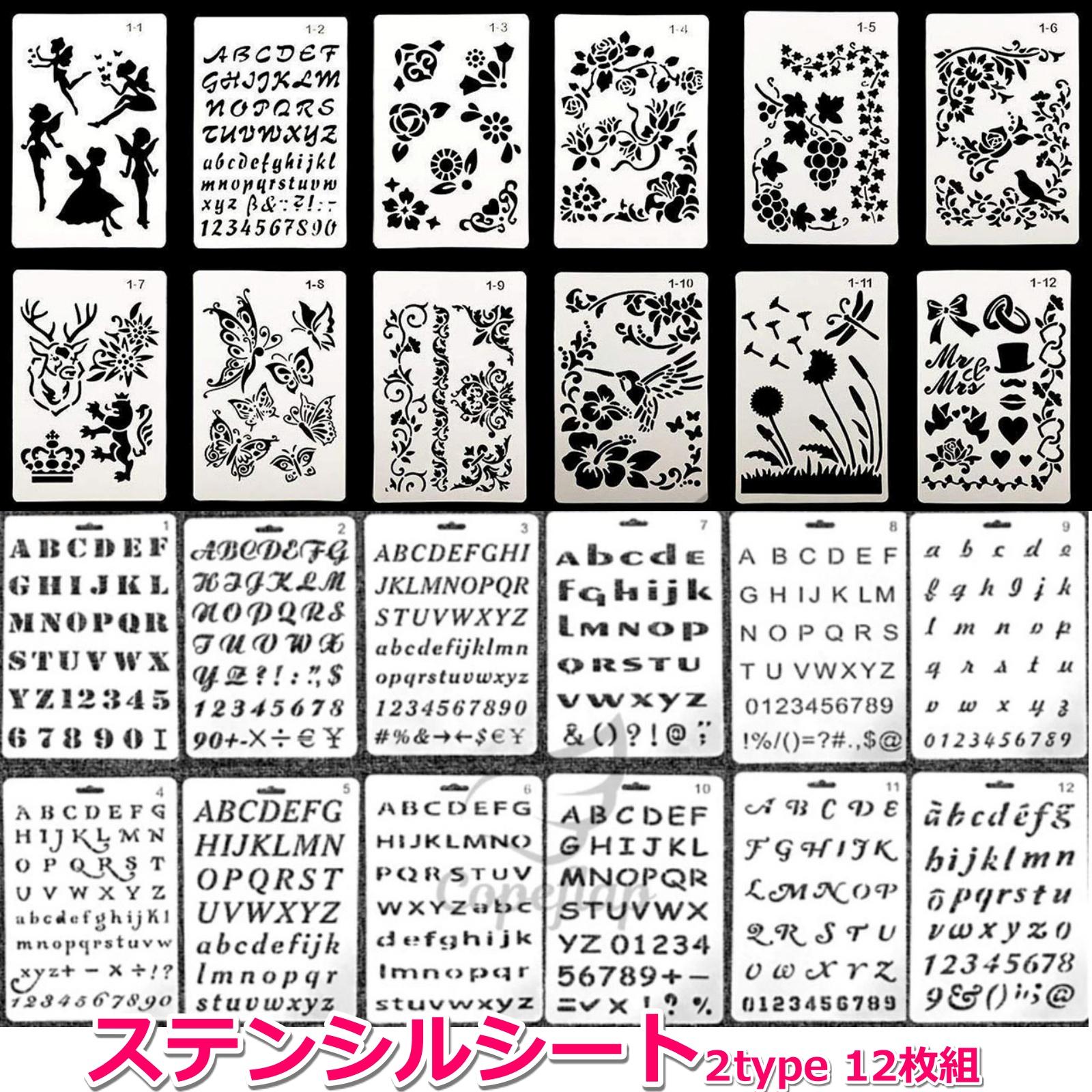 ステンシルシート12種類各1枚ずつの12枚セットです 様々な花柄模様やアルファベットを取りそろえたお得なセットとなっております ステンシルシート 12枚組 ステンシル 低廉 手帳 テンプレート ステンシルプレート 定規 アルファベット 数字 奉呈 描画 文字