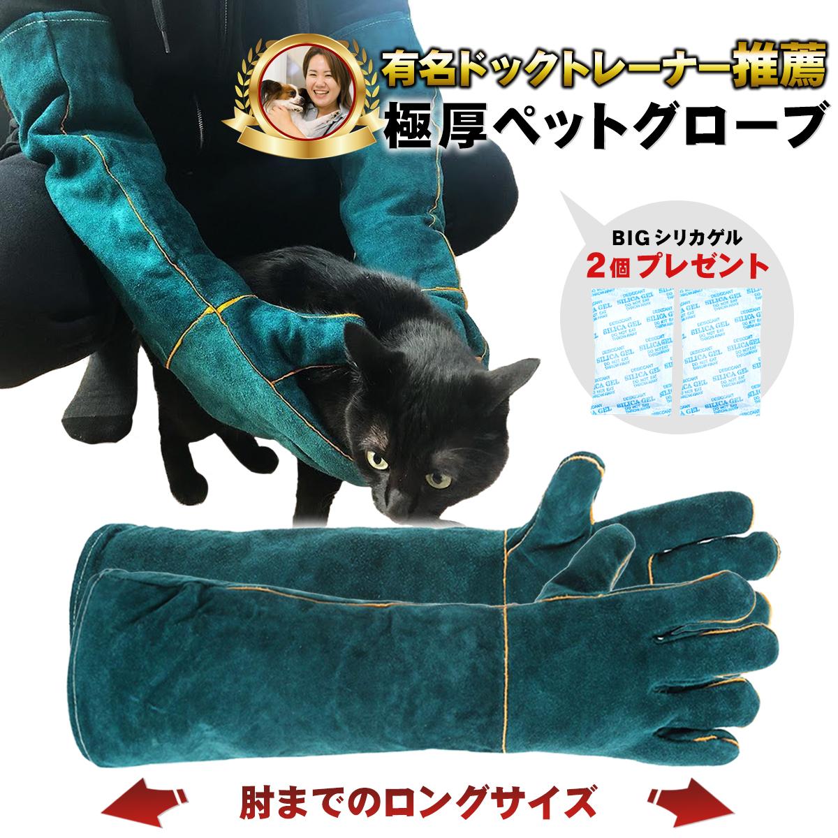 傷「防御」手袋! [和田工業] [有名ドッグトレーナー推薦] ペットグローブ 噛みつき 引っかき 牛革 厚手 保護手袋 犬 猫 爬虫類 園芸 耐摩耗性 耐熱性 ロング 肘
