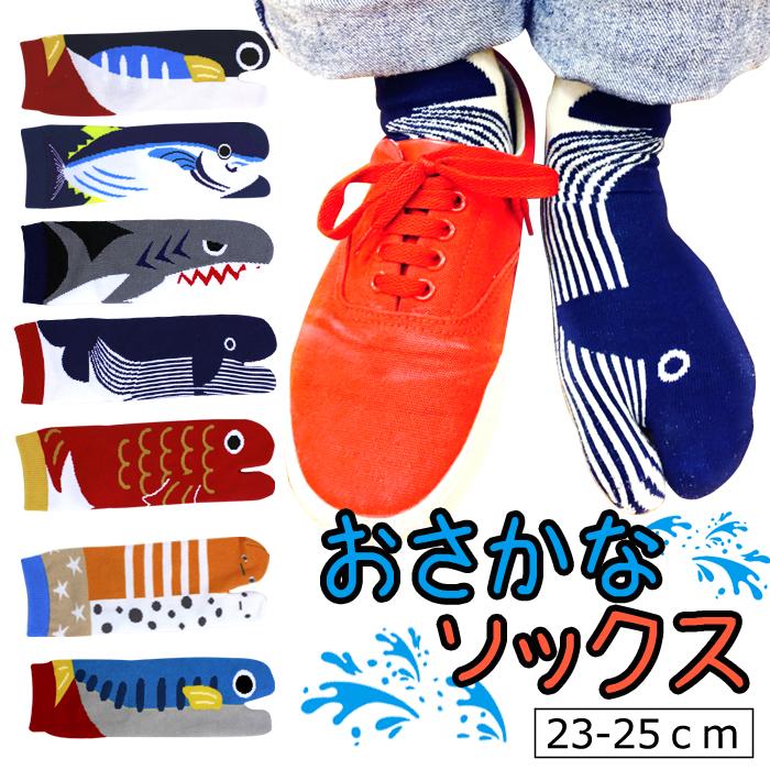 注文後の変更キャンセル返品 和服 洋服 和柄 和風 足袋 品質保証 ソックス レディース 魚 柄 靴下 メール便25% 23-25cm 婦人