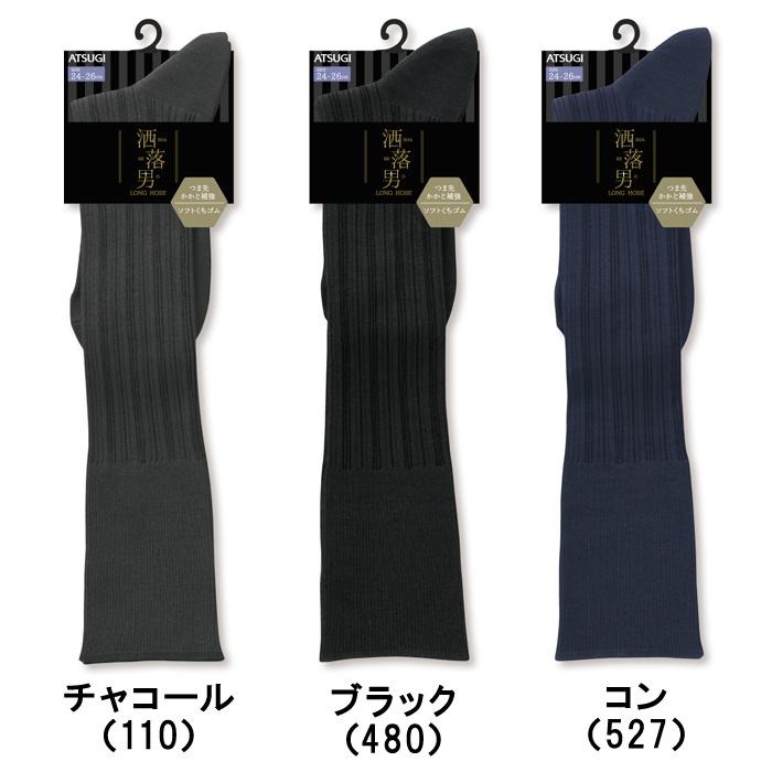 新作続 紳士 靴下 くつ下 スーツ ビジネス ソックス メール便25% 洒落男 メンズ ランダムリブ 24-26cm ソフトクチゴム ロングホーズ 26-28cm紳士 ハイソックス つま先かかと補強 優先配送
