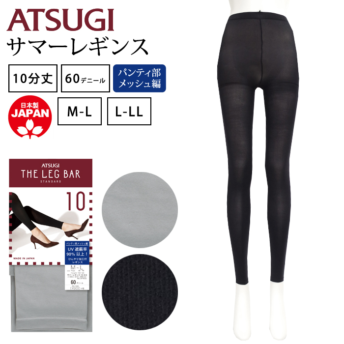 婦人 レディース 日本製 レギンス スパッツ 涼しい UV対策 日焼け防止 冷感 無地 10分丈 サマー THE ATSUGI BAR アツギ 夏用 60デニール LEG ひんやり メール便33% L-LL M-L 未使用品 有名な 美脚