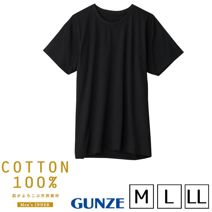 紳士 メンズ 男女兼用 綿 グンゼ シャツ 肌着 綿100% GUNZE 半袖 綿100% 白 下着 商品追加値下げ在庫復活 ウェア LL インナー M メール便50% L 黒