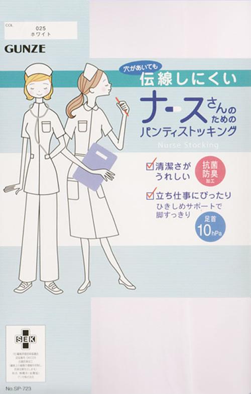 ナースさんにピッタリのひきしめサポートストッキング ナース 看護師 着圧 ストッキング 新着 パンスト グンゼGUNZE ナースさんのためのパンティストッキング M-L L-LL 公式通販 メール便25% 日本製 レディース