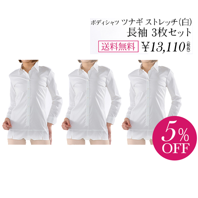 【送料無料/まとめ5%オフ】【長袖×3着セット】ボディシャツ ホワイト