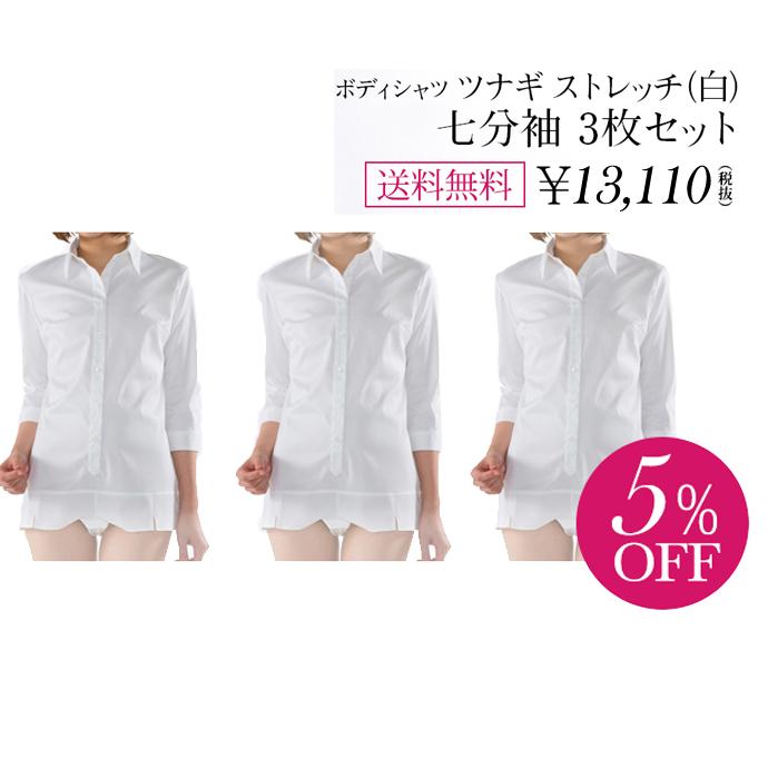 【送料無料/まとめ5%オフ】【7分袖×3着セット】ボディシャツ ホワイト