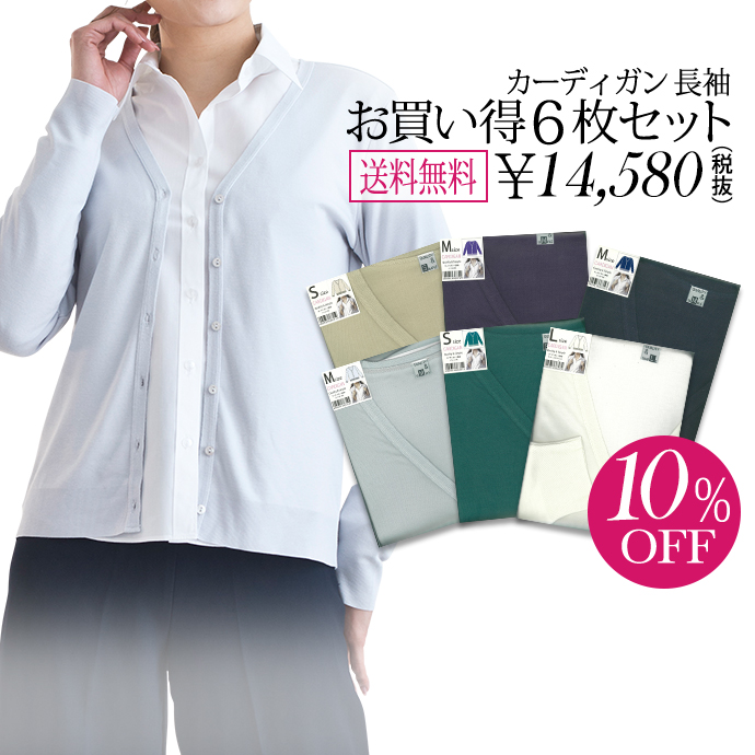 【送料無料/まとめ10%オフ】【選べる6着セット】カーディガン 長袖