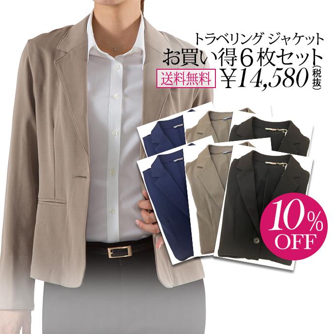 【送料無料/まとめ10%オフ】】【選べる6着セット】トラベリングジャケット