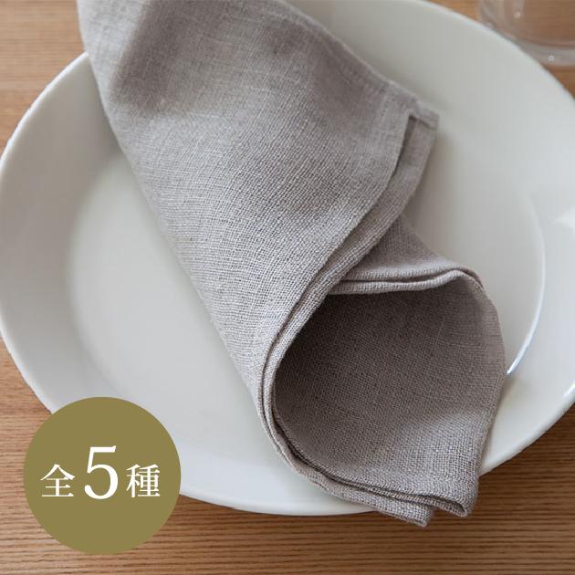 食品加工の工程で出た のこり で染めたリネンのナプキンです 安心の定価販売 9 10迄PT2倍 在庫限り のこり染 リネン テーブルウェア 敬老の日 メール便可 ナプキン 麻 リネンナプキン ナフキン 購入