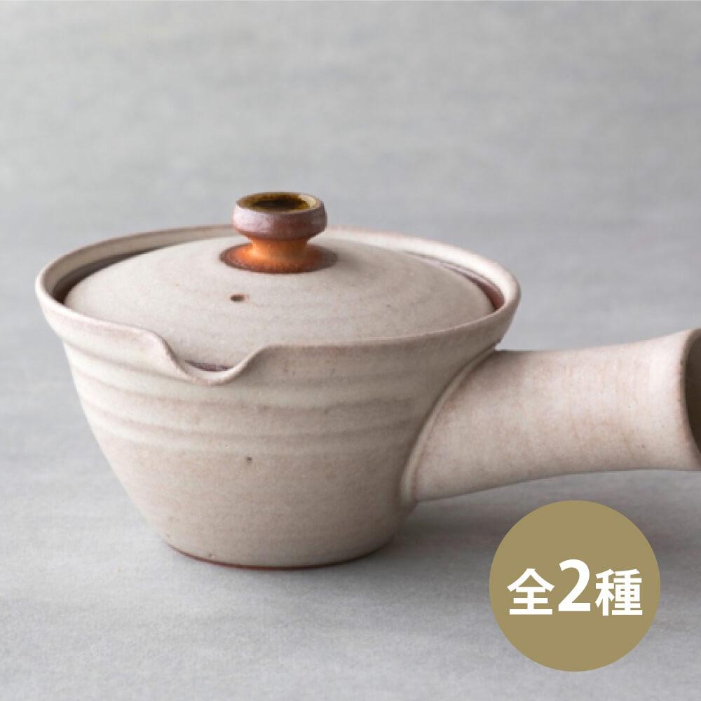 新茶器 KYU-SU FUTARI 信楽焼 急須 ポット シンプル 茶器 和食器 緑茶 煎茶 日本茶 来客用 おしゃれ カフェ風 モダン 和モダン