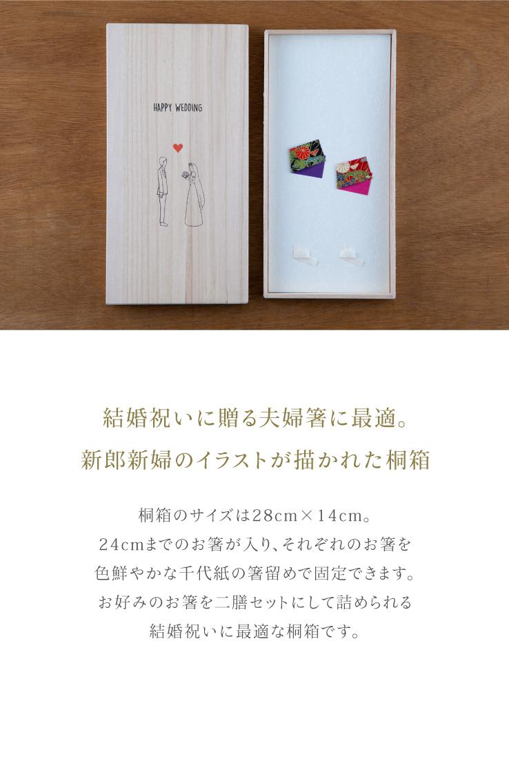 楽天市場ハッピーウェディング桐箱 二膳 箸 夫婦箸 28cm14cm イラスト