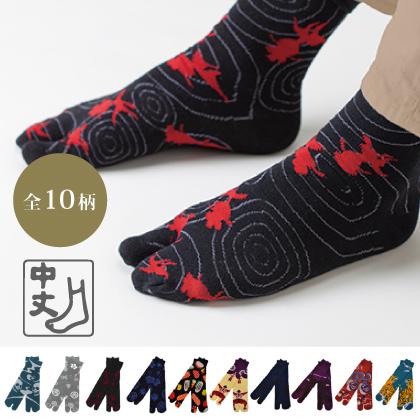 코라존사무라이 버선 삭스 Samurai Tabi Socks